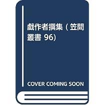 戯作者撰集 (笠間叢書 96)
