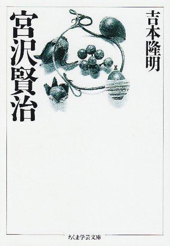 宮沢賢治 (ちくま学芸文庫)