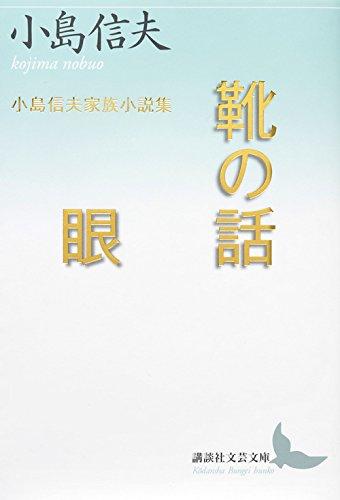靴の話/眼 小島信夫家族小説集 (講談社文芸文庫)