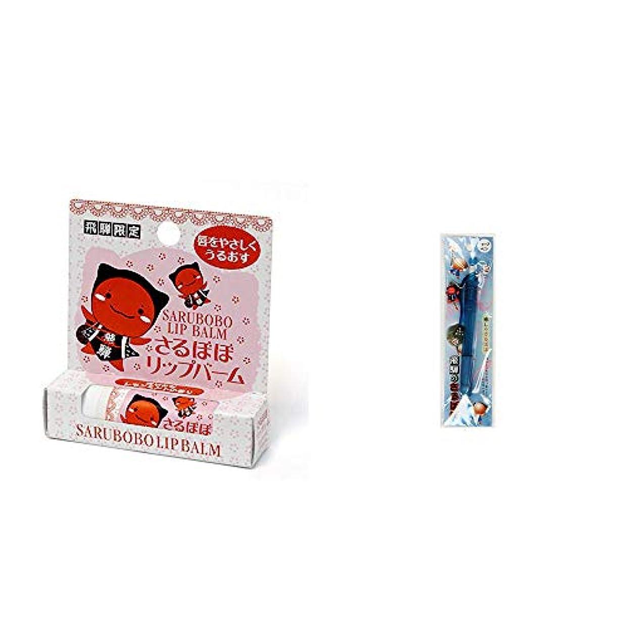うめき警報ブラスト[2点セット] さるぼぼ リップバーム(4g) ?さるぼぼ 癒しシャープペン 【ブルー】