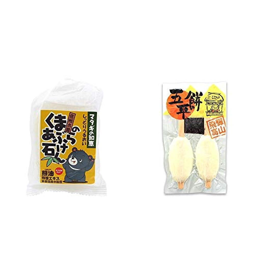 草エゴイズムジュース[2点セット] 信州木曽 くまのあぶら石けん(80g)?飛騨高山 木や 五平餅(2本入)