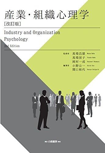 産業・組織心理学 改訂版の詳細を見る