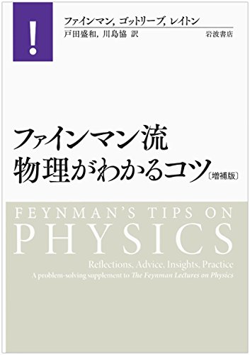 ファインマン流 物理がわかるコツ 増補版の詳細を見る