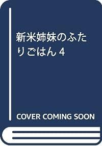 新米姉妹のふたりごはん4 (電撃コミックスNEXT)