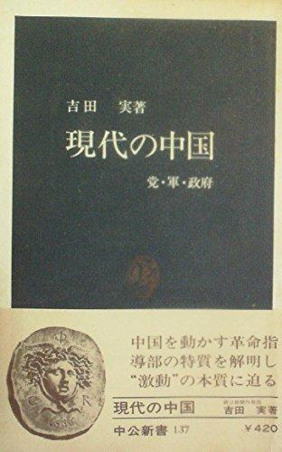現代の中国―党・軍・政府 (1967年) (中公新書)
