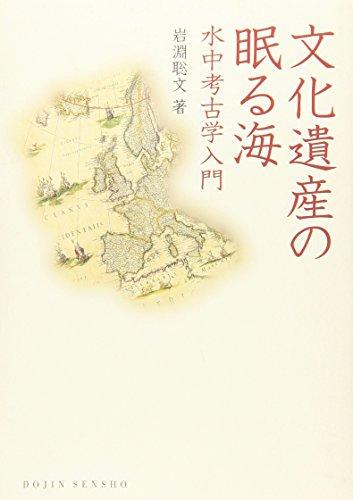 文化遺産の眠る海―水中考古学入門 (DOJIN選書)の詳細を見る