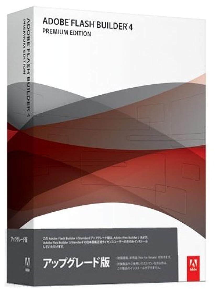 ために妖精促進するAdobe Flash Builder Premium 4.0 日本語版 アップグレード版(FROM FBPR 2/3) Windows/Macintosh版