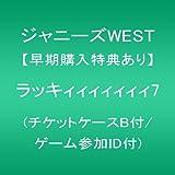 【メーカー特典あり】ラッキィィィィィィィ7(チケットケースB付/ゲーム参加ID付)
