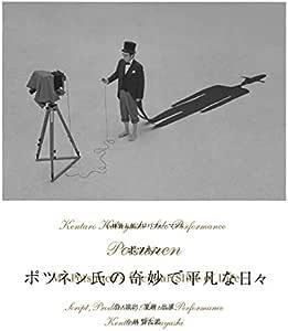 小林賢太郎ソロパフォーマンス「ポツネン氏の奇妙で平凡な日々」 [Blu-ray]