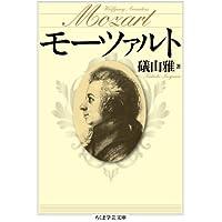 モーツァルト (ちくま学芸文庫)