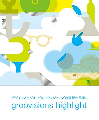 groovisions highlightの詳細を見る