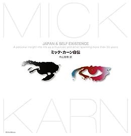[ミック・カーン]のミック・カーン自伝