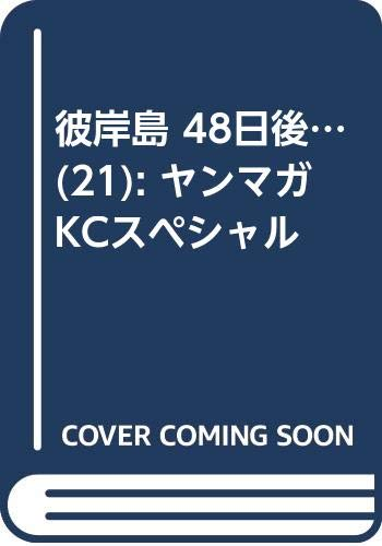 彼岸島 48日後…(21) (ヤンマガKCスペシャル)