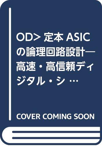 OD>定本ASICの論理回路設計―高速・高信頼ディジタル・システムのための設計ノウハ...
