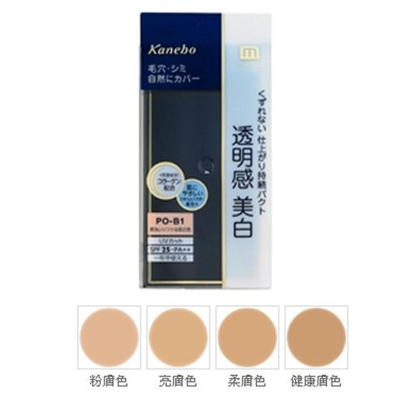 チャット慎重にぬいぐるみカネボウ メディア(media)ホワイトニングパクトA III カラー:OC-E1