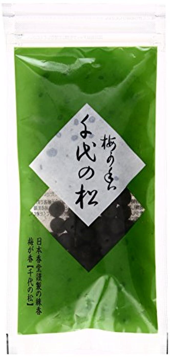 然としたピュー質素な練香 千代の松 透明袋入