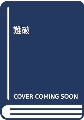"""ナンバMG5 二重生活最大の危機!?""""難破"""" (秋田トップコミックスW)"""