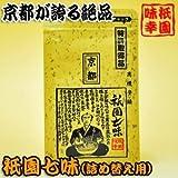 京都祇園 味幸 祇園七味16g×3個セット (袋・詰め替え用)調味料 七味唐辛子