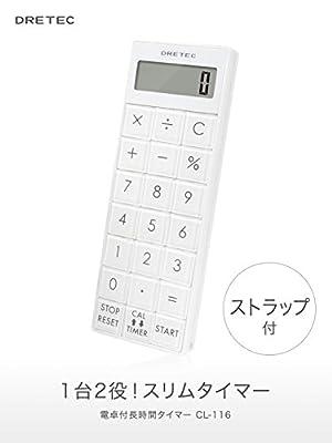 dretec(ドリテック) 電卓タイマー 計算機 スリム シンプル マグネット CL-116WT(ホワイト)