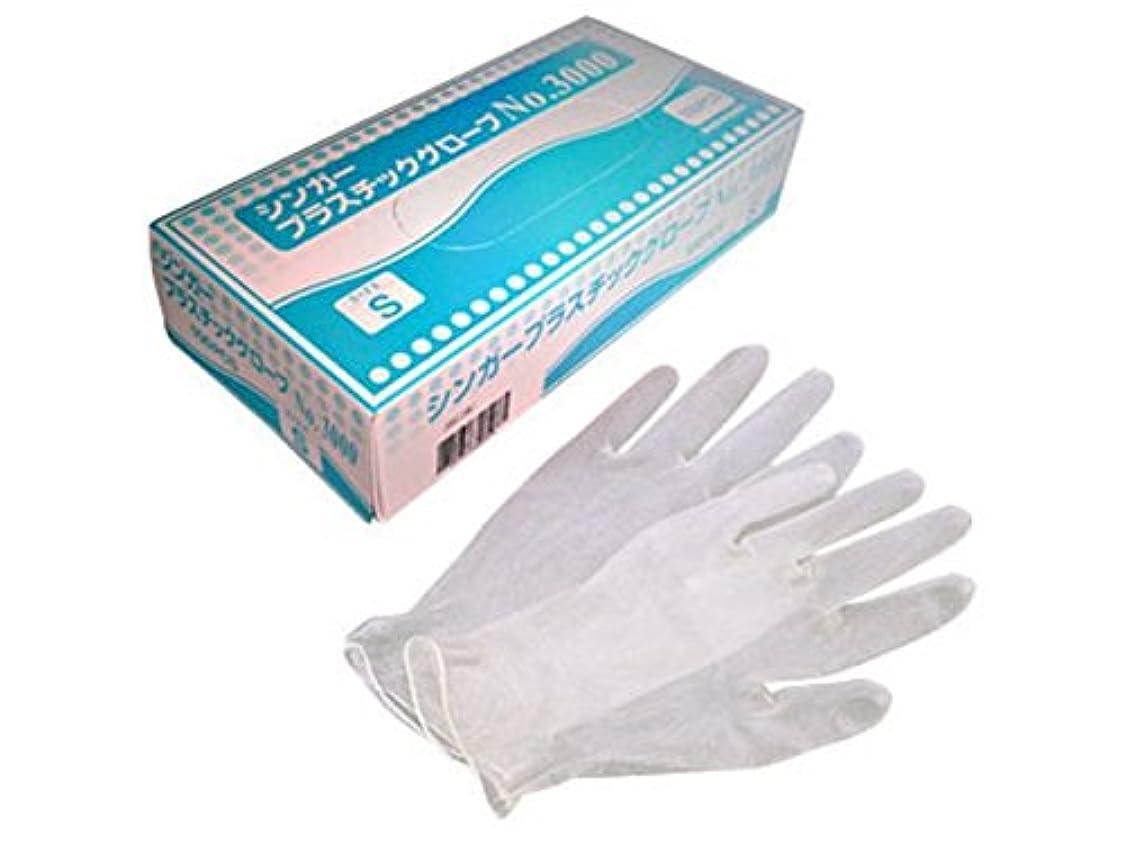 研磨剤コンドーム恥ずかしさ宇都宮プラスチックグローブNo.3000 粉付 白S 100枚X20箱 2000枚