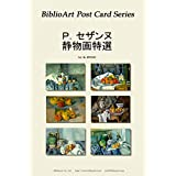 BiblioArt Post Card Series P.セザンヌ 静物画特選 6枚セット(解説付き)
