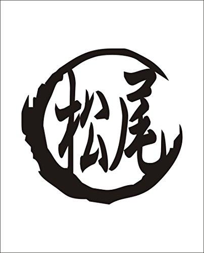 ノーブランド 緑 名前 ステッカー シリーズ 「松尾」 まつお まつのお マツオ Matsuo 姓名 姓 なまえ 名字 氏 漢字
