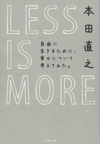 LESS IS MORE 自由に生きるために、幸せについて考えてみた。の詳細を見る