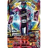 ガンバライジング1弾/1-031-LREX仮面ライダーディケイド