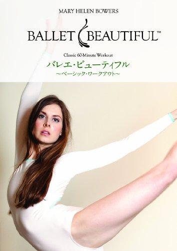 バレエ・ビューティフル ベーシック・ワークアウト [DVD]