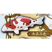 リアル錦鯉ぷっかりマスコット [4.大正三色](単品)