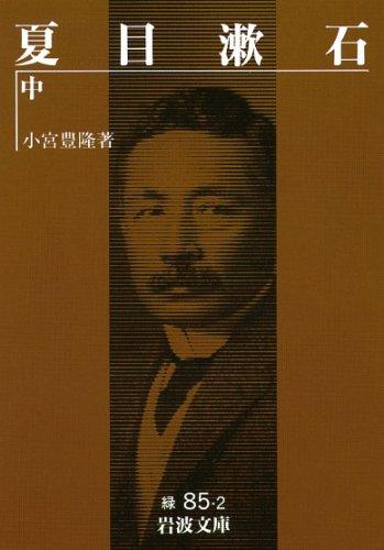 夏目漱石 中 (岩波文庫 緑 85-2)の詳細を見る