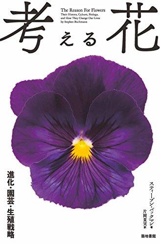 考える花 (進化・園芸・生殖戦略)