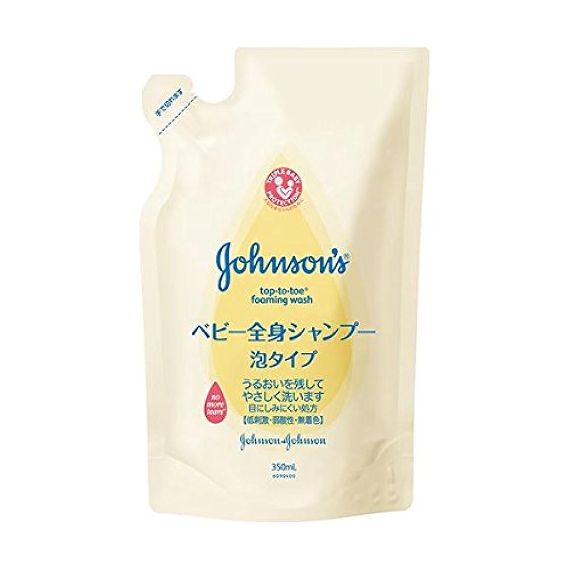 【お徳用 4 セット】 ジョンソン ベビー全身シャンプー 泡タイプ 詰替用 350ml×4セット