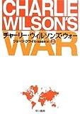 チャーリー・ウィルソンズ・ウォー 上 (1) (ハヤカワ文庫 NF 334)
