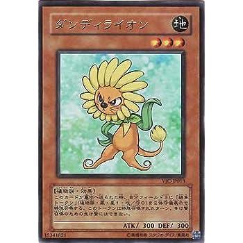 遊戯王 ダンディライオン 【ウルトラ】 VJC-JP013