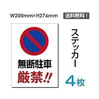 「無断駐車厳禁!!」【ステッカー シール】タテ・大 200×276mm (sticker-065-4) (4枚組)