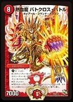 【大会優勝】デュエルマスターズ 【プロモ】 熱血龍 バトクロス・バトル P26 / Y13