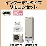 三菱エコキュート 460L Aシリーズ フルオート SRT-W462 リモコン脚カバー付