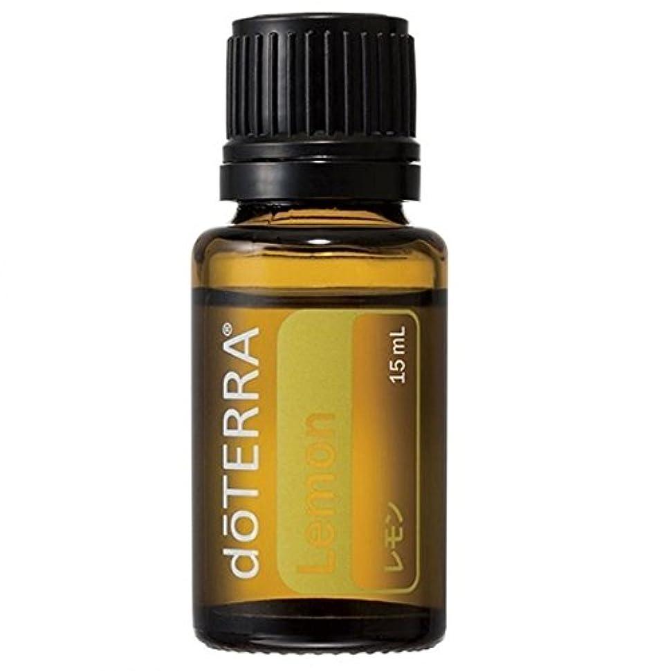ドテラ doTERRA レモン 15 ml シングルオイル エッセンシャルオイル 精油 柑橘系 リフレッシュ デオドラント