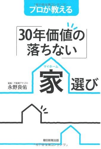 プロが教える「30年価値の落ちない」家選びの詳細を見る
