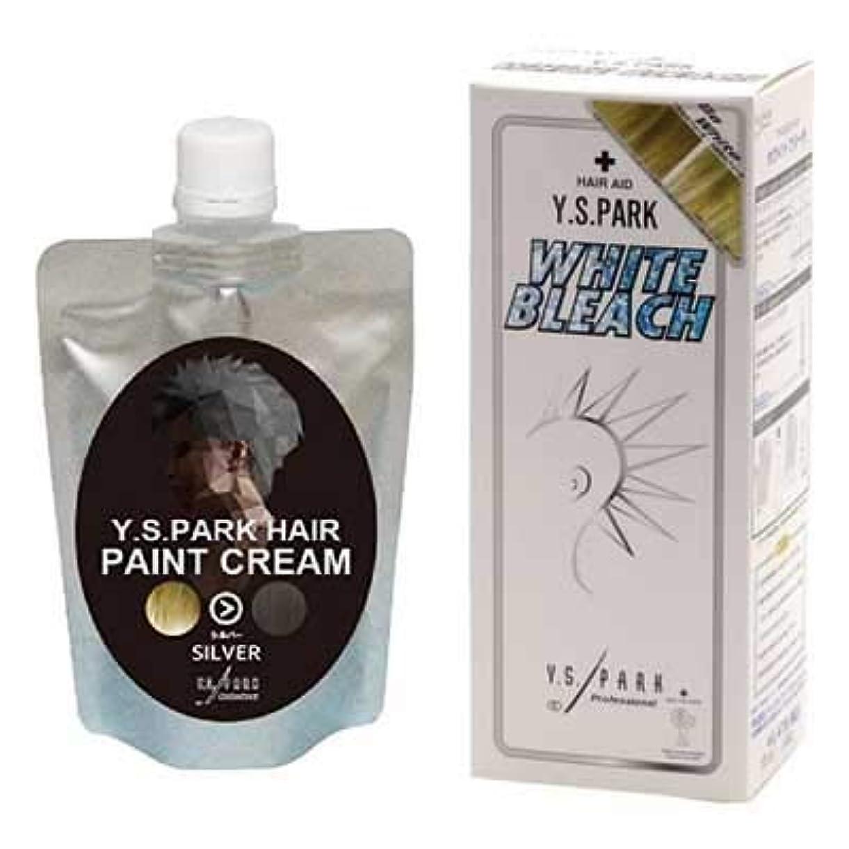 アドバンテージペチコート原告Y.S.PARKヘアペイントクリーム シルバー 200g & Y.S.PARKホワイトブリーチセット