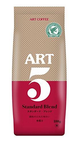 アートコーヒー ART5 スタンダード・ブレンド 180g
