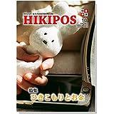 ひきポス10号「ひきこもりとお金」HIKIPOS -ひきこもり当事者たちの声が満載-