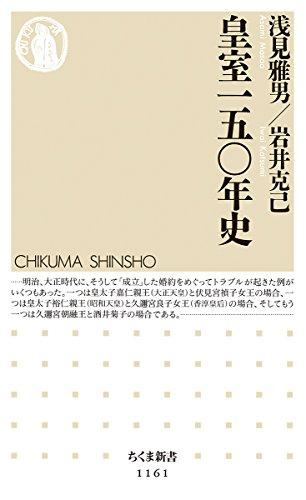 皇室一五〇年史 (ちくま新書)の詳細を見る