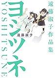 遠藤淑子作品集 ヨシツネ / 遠藤 淑子 のシリーズ情報を見る