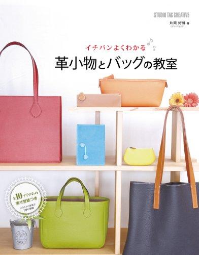イチバンよくわかる 革小物とバッグの教室