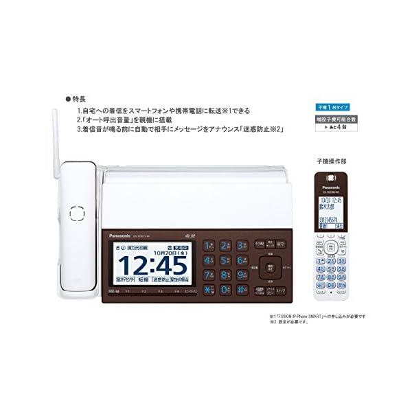 パナソニック デジタルコードレスFAX 子機1...の紹介画像3