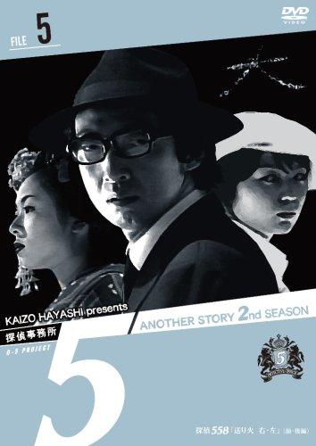 "探偵事務所5"" Another Story 2nd SEASON File 5 [DVD]"