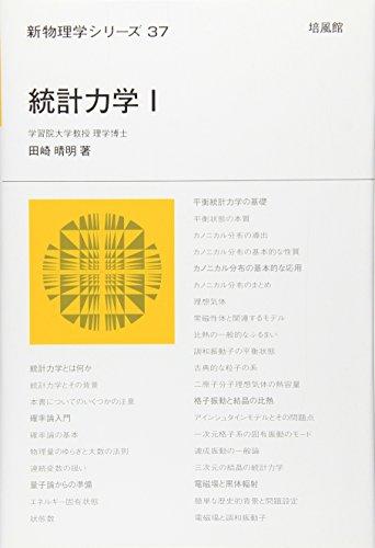 統計力学〈1〉 (新物理学シリーズ)