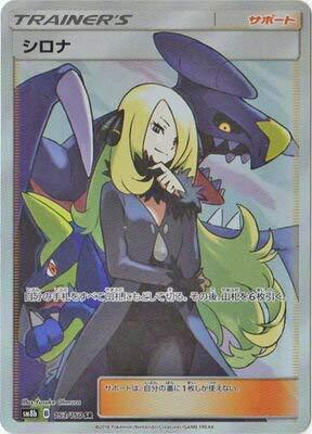 ポケモンカードゲーム/PK-SM8B-153 シロナ SR